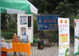 自动售水机小区活动